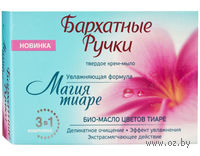 """Твердое крем-мыло """"Магия тиаре"""" (75 г)"""