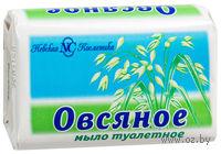 """Мыло туалетное """"Овсяное"""" (90 г)"""