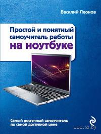 Простой и понятный самоучитель работы на ноутбуке (м)