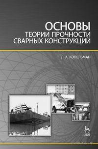 Основы теории прочности сварных конструкций. Лембит Копельман