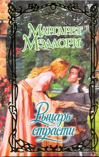 Рыцарь страсти. Маргарет Мэллори
