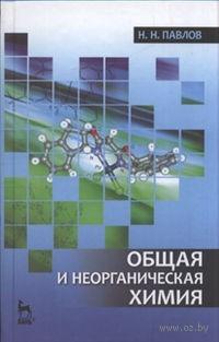 Общая и неорганическая химия. Николай Павлов