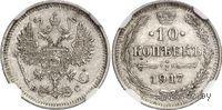 10 копеек 1917 ВС
