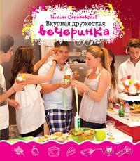 Вкусная дружеская вечеринка. Никита Соколовский