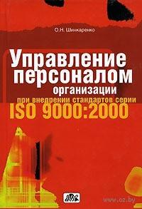 Управление персоналом организации при внедрении стандартов серии ISO 9000:2000. О. Шинкаренко