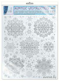 Зимние украшения на окна. Снежинки голографические (НГ-010023)