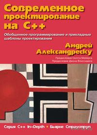 Современное проектирование на С++. Андрей Александреску