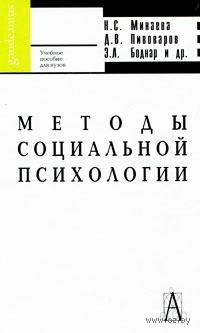 Методы социальной психологии. Н. Минаева
