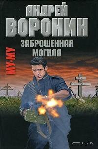 Му-му. Заброшенная могила. Андрей Воронин