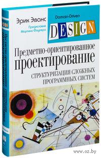 Предметно-ориентированное проектирование (DDD). Структуризация сложных программных систем. Эрик Эванс