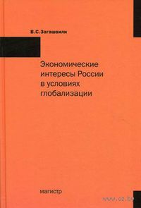 Экономические интересы России в условиях глобализации. Владислав Загашвили