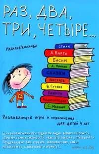 Раз, два, три, четыре...: Развивающие игры и упражнения для детей 4 лет. Наталья Коскова