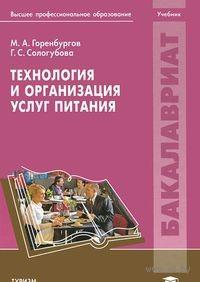 Технология и организация услуг питания. Михаил Горенбургов