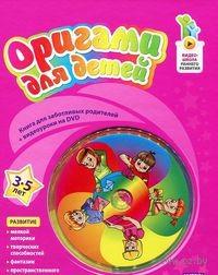 Оригами для детей. 3-5 лет (+ DVD). И. Волчкова