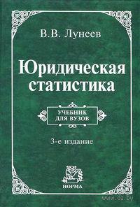 Юридическая статистика. Виктор Лунеев