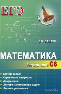 ЕГЭ. Математика. Задачи типа С6