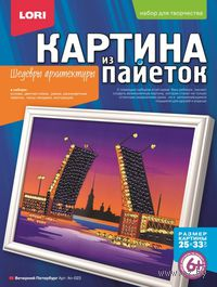 "Аппликация из пайеток ""Вечерний Петербург"""