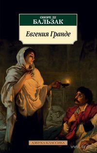 Евгения Гранде. Оноре де Бальзак