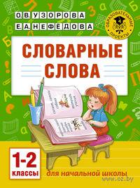 Словарные слова. 1-2 классы. Ольга Узорова, Елена Нефедова