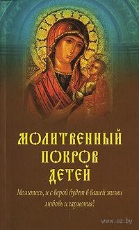 Молитвенный покров детей. Олеся Крынкина