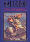 Наполеон. Путь полководца. М. Вольпе