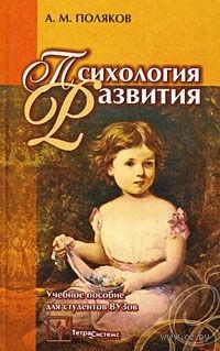 Психология развития. Алексей Поляков