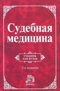 Судебная медицина. Виталий Крюков