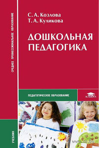 Дошкольная педагогика. С. Козлова, Т. Куликова