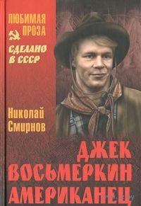 Джек Восьмеркин американец. Н. Смирнов