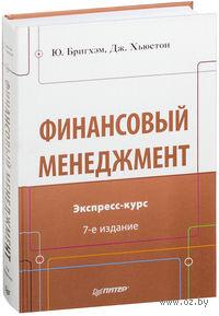 Финансовый менеджмент. Экспресс-курс