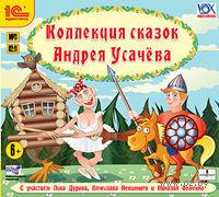 Коллекция сказок Андрея Усачева. Андрей Усачев