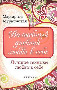 Волшебный дневник любви к себе. Лучшие техники любви к себе (16+)