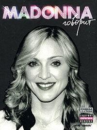 Madonna говорит. Мик Сент-Майкл