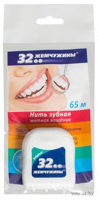 """Зубная нить """"32 жемчужины"""" (65 мл)"""