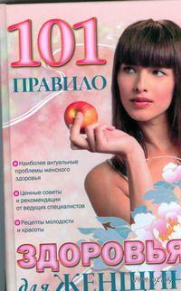 101 правило здоровья для женщин