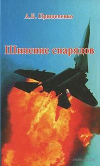 Шипение снарядов. Александр Прищепенко