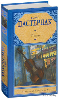 Поэзия. Борис Пастернак