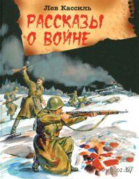 Рассказы о войне. Лев Кассиль