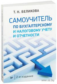 Самоучитель по бухгалтерскому и налоговому учету и отчетности