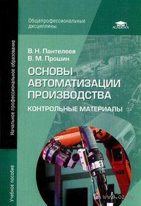 Основы автоматизации производства. Контрольные материалы