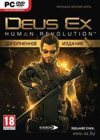 Deus Ex: Human Revolution. Расширенное издание