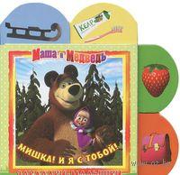 Маша и Медведь. Мишка! И я с тобой!