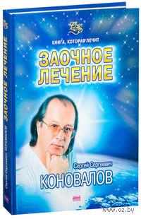 Заочное лечение. Сергей Коновалов