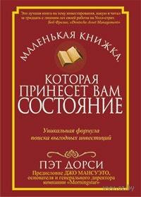 Маленькая книжка, которая принесет вам состояние. Пэт Дорси