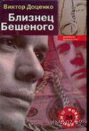 Близнец Бешенного. Виктор Доценко