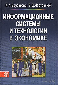 Информационные системы и технологии в экономике. Ирина Брусакова, Владимир Чертовской