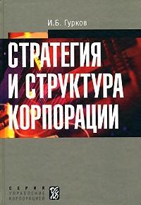 Стратегия и структура корпорации. И. Гурков