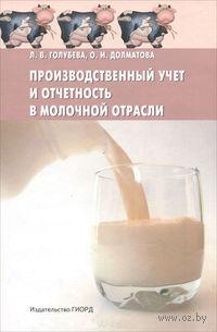 Производственный учет и отчетность в молочной отрасли. Любовь Голубева, Ольга Долматова