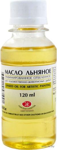Масло льняное рафинированное отбеленное (120 мл)