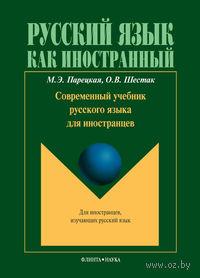 Современный учебник русского языка для иностранцев (+ CD)